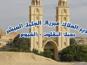 دير الملاك غبريال الجليل المبشر بجبل النقلون