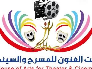 بيت الفنون للمسرح والسينما